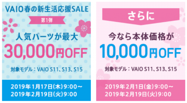 VAIO S11、VAIO S13、VAIO S15 の本体価格が10,000円OFF
