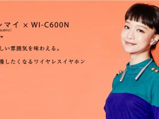 アーティストインタビュー| タカハシマイ×WI-C600N