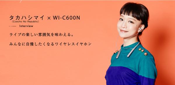 タカハシマイ×WI-C600N