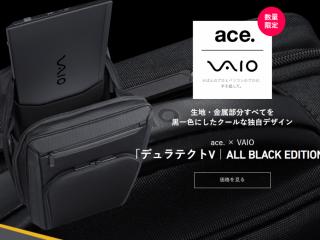 ビジネスリュック・VAIO専用モデル「 デュラテクトV | ALL BLACK EDITION 」新登場