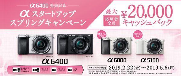 α6400発売記念 αスタートアップ スプリングキャンペーン
