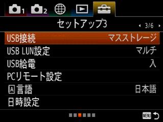 DSC-RX0 本体ソフトウェアアップ
