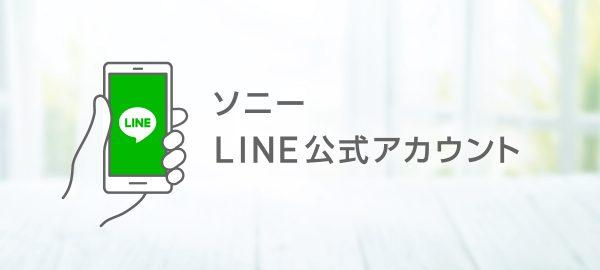 ソニーの LINE公式アカウントがスタート!