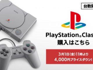 4000円の値下げ| プレイステーション クラシックが5,980円に値下げ!