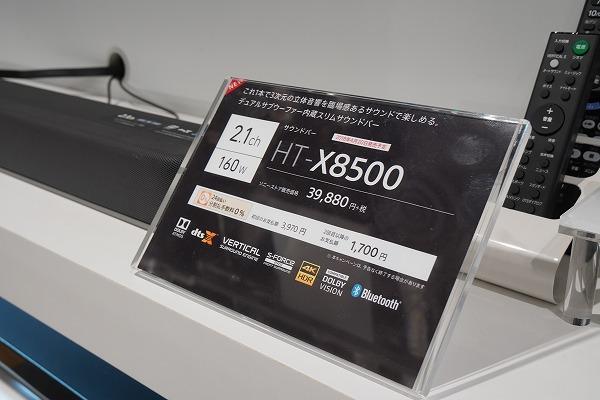 HT-X8500 展示レビュー