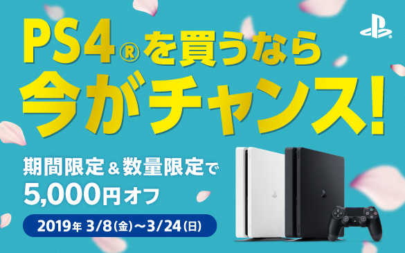 PS4を買うなら、今がチャンス!|期間限定&数量限定で5,000円OFF