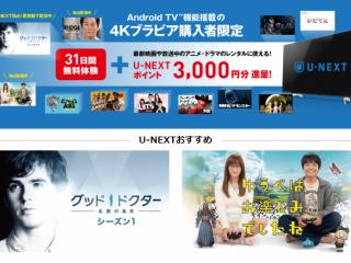 キャンペーン| U-NEXT Android TV 機能搭載の4Kブラビア購入者限定 31日無料体験 + U-NEXTポイント 3,000円分進呈