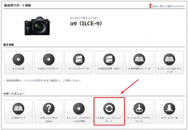 お知らせ| ソニーデジタル一眼カメラ 「α9」本体ソフトウェアアップデート(Ver. 5.00)