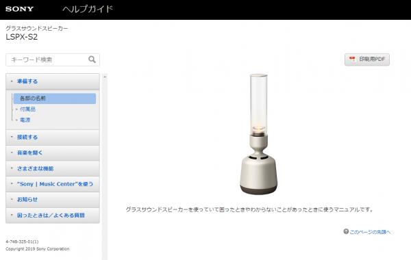 グラスサウンドスピーカー「 LSPX-S2 」開梱レビュー