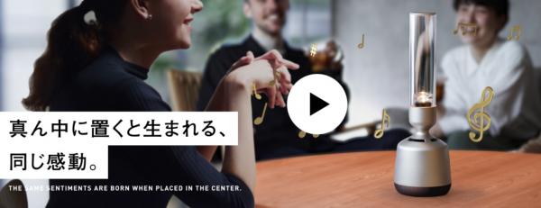 月刊 大人のソニー|新グラスサウンドスピーカー「LSPX-S2」の魅力!