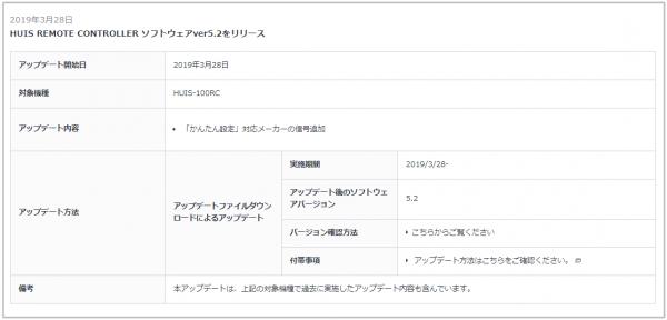 スマートリモコン「 HUIS(ハウス)」 ソフトウェア(ver5.2)をリリース