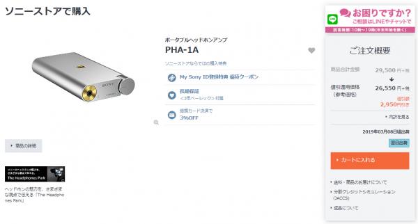 PHA-1A