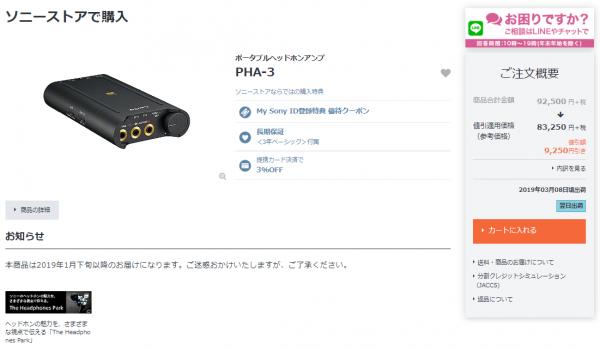 PHA-3