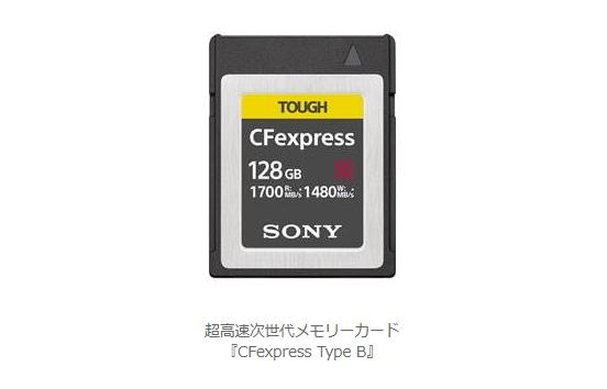 ソニー超高速次世代メモリーカード『CFexpress Type B』を開発中