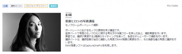 菅原ヒロシの写真講座 モノクロームポートレート撮影