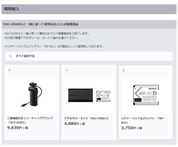 新製品 サイバーショット 「RX0 II」同時購入純正アクセサリーランキング!