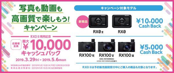 ソニー公式サイト  サイバーショット「RX0 II(DSC-RX0M2)」商品情報サイトはこちら