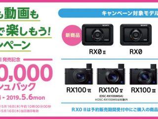 お知らせ|RX0 II 発売記念 写真も動画も高画質で楽しもう!キャンペーン