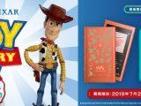 残念、早くも入荷終了| ウォークマン『Toy Story 4』公開記念モデル