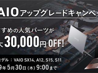 人気パーツが最大3万円OFF!| VAIO アップグレードキャンペーン