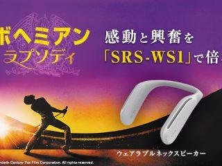 期間限定|ネックスピーカー「SRS-WS1」と「ボヘミアン・ラプソディ」オリジナルセット