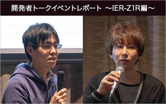 開発メンバーが語る|ソニー最高峰インイヤー「IER-Z1R」特集記事