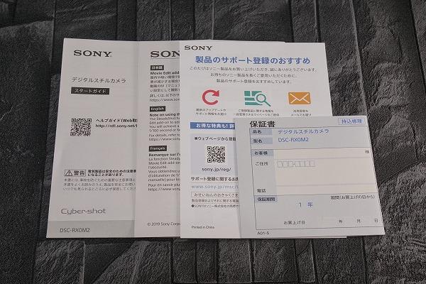 サイバーショット「RX0 II」開梱レビュー
