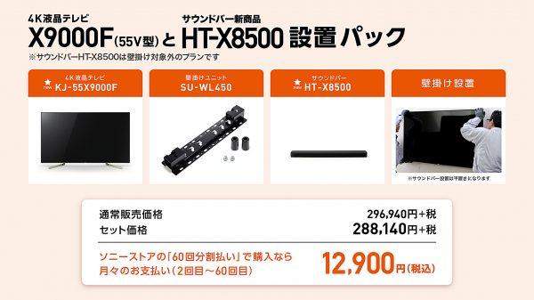 ソニーストア壁掛け設置パックに新製品サウンドバー「HT-X8500」を追加!