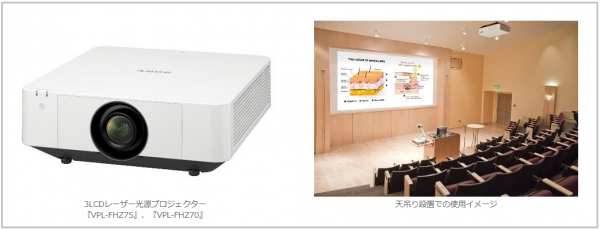 新製品|業務用レーザー光源プロジェクター「VPL-FHZ75」「VPL-FHZ70」2機種発売