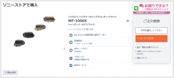 WF-1000X