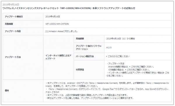 お知らせ|ワイヤレスノイズキャン「WF-1000X/WH-CH700N」本体ソフトウェアアップデート