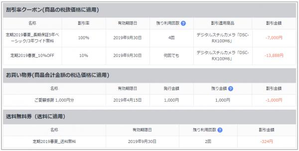 4月13日更新|みんなが選んだ人気のサイバーショット 最新納期情報&価格比較!