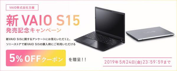 VAIO S15発売記念キャンペーン