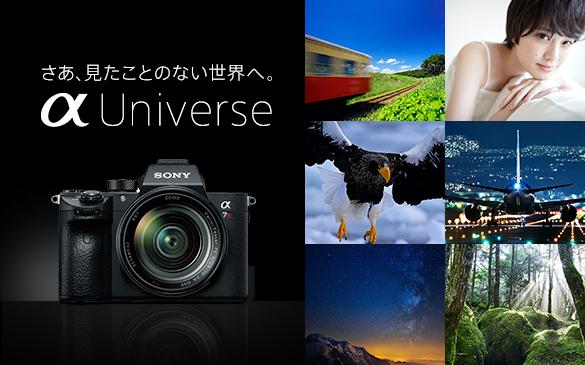 α Universe