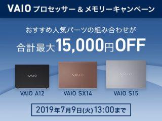 人気パーツが最大15,000円OFF!| VAIO プロセッサー&メモリーキャンペーン