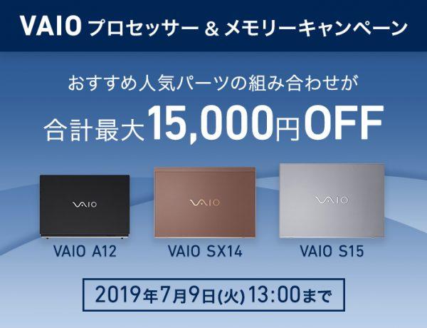 VAIO プロセッサー&メモリーキャンペーン