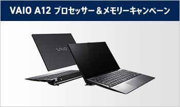 VAIO A12 プロセッサー&メモリーキャンペーン