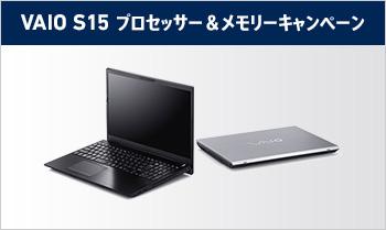 VAIO S15 プロセッサー&メモリーキャンペーン