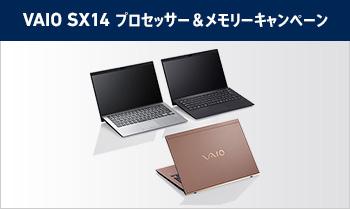 VAIO SX14 プロセッサー&メモリーキャンペーン