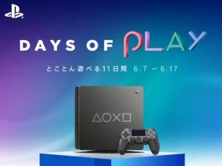 事前予約受付中| とことん遊べる11日間のスペシャルセール「Days of Play」