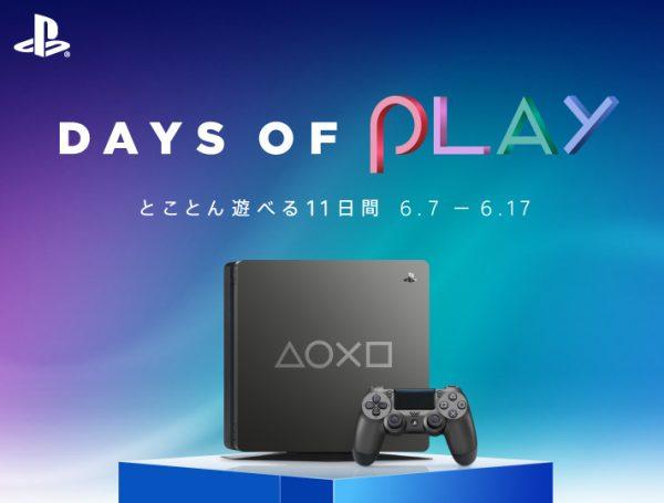 とことん遊べる11日間のスペシャルセール「Days of Play」
