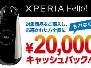 お知らせ|もれなく2万円の Xperia Hello! キャッシュバックキャンペーン