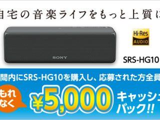 お知らせ|もれなく5千円の SRS-HG10キャッシュバックキャンペーン