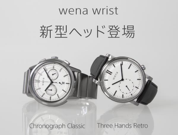 スマートウォッチ「wena wrist」の新型ヘッド登場!