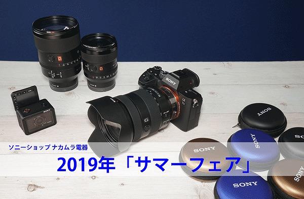 ソニーショップ ナカムラ電器 2019年「サマーフェア」のお知らせ