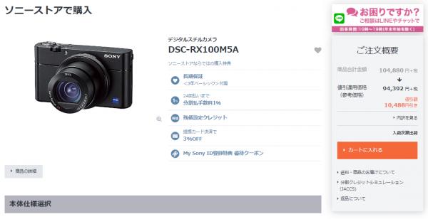 DSC-RX100M5A