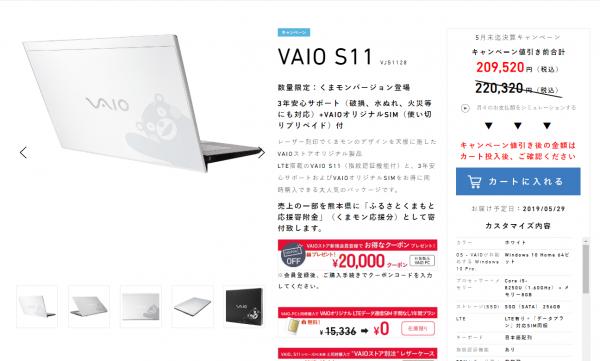 VAIO S11 くまモンバージョン