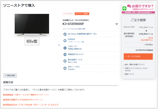 KJ-65X9000F
