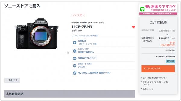 ILCE-7RM3