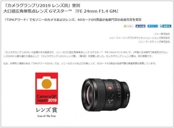 Gマスターレンズ FE 24mm F1.4 GM『SEL24F14GM』が「カメラグランプリ2019 レンズ賞」受賞